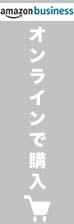 書画カメラ おすすめ アビコジャパン